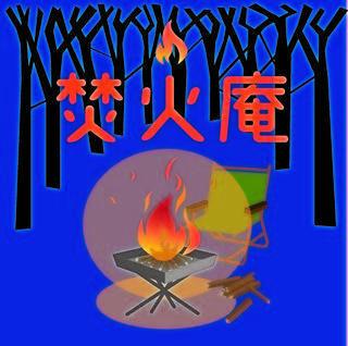 焚火庵ロゴ 青地.jpg